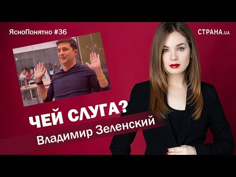 Чей слуга Владимир Зеленский? | ЯсноПонятно #36 by Олеся Медведева