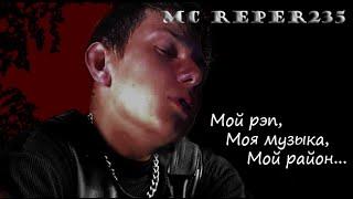 MC Reper235 Музыка качает меня