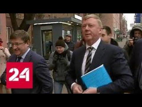 Чубайс видит основания для оправдания Меламеда и Понурова - Россия 24