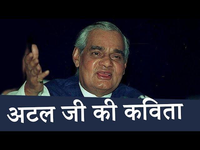 Atal Bihari Vajpayee BEST Poems- Geet Naya Gaata Hu, Maut Se Than Gayi देखिये चुनिंदा कवितायेँ