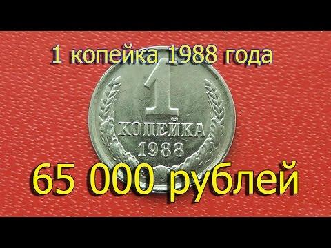 модели всего 1 копейка 1997 года цена стоимость монеты приятное