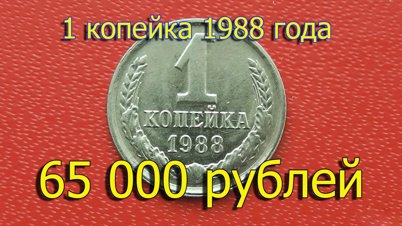 1 копейка 1988 года пробная первая юбилейная монета украины