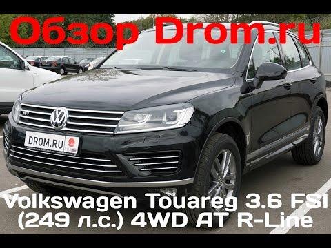 Volkswagen Touareg 2016 3.0 FSI 249 л.с. 4WD AT R line видеообзор