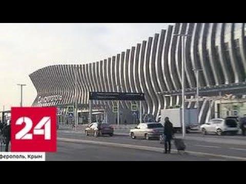 Новый терминал аэропорта Симферополя принял первые 50 рейсов - Россия 24 - Смотреть видео онлайн