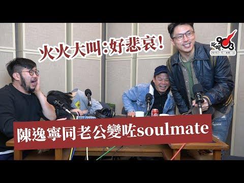 陳逸寧同老公變咗soulmate 火火大叫:好悲哀