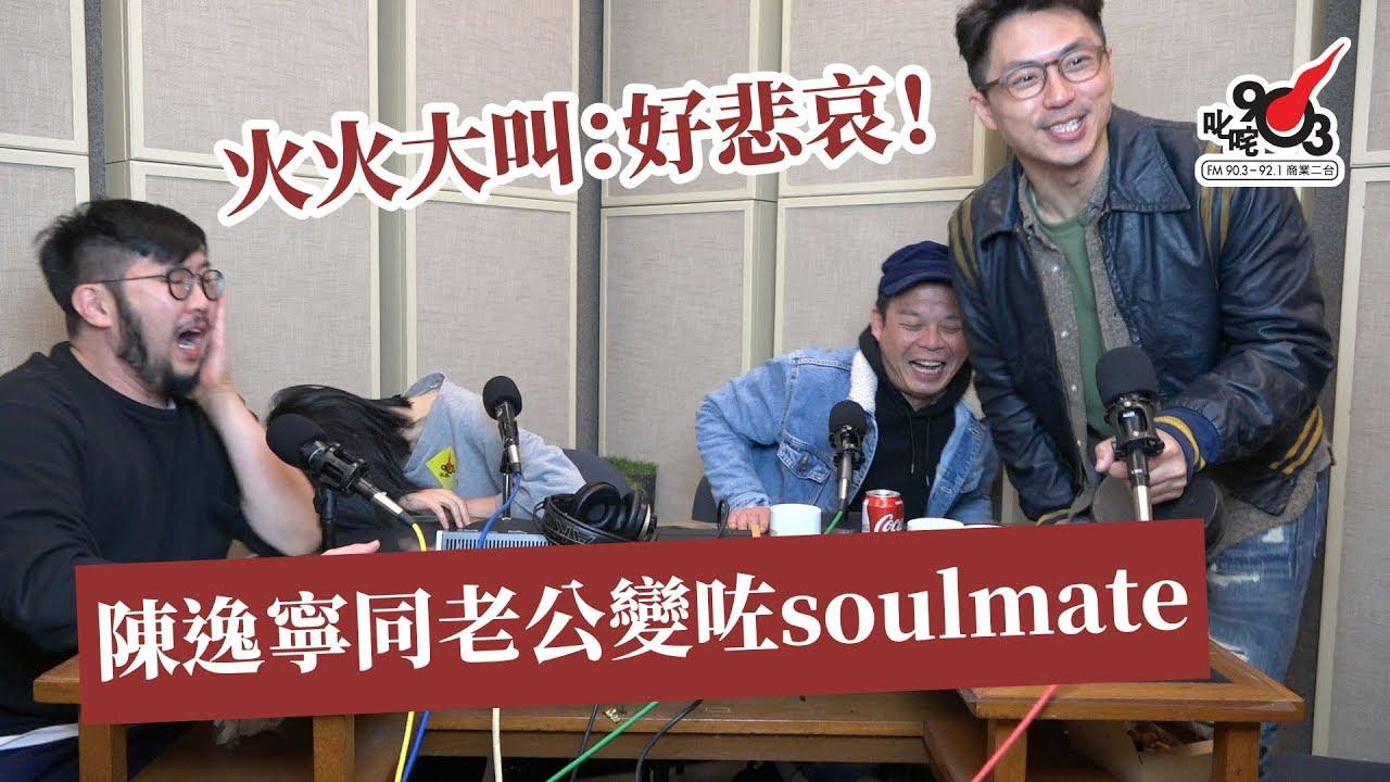陳逸寧同老公變咗soulmate 火火大叫:好悲哀 - YouTube