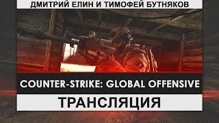 Counter-Strike: Global Offensive - Терры тоже плачут ^_^