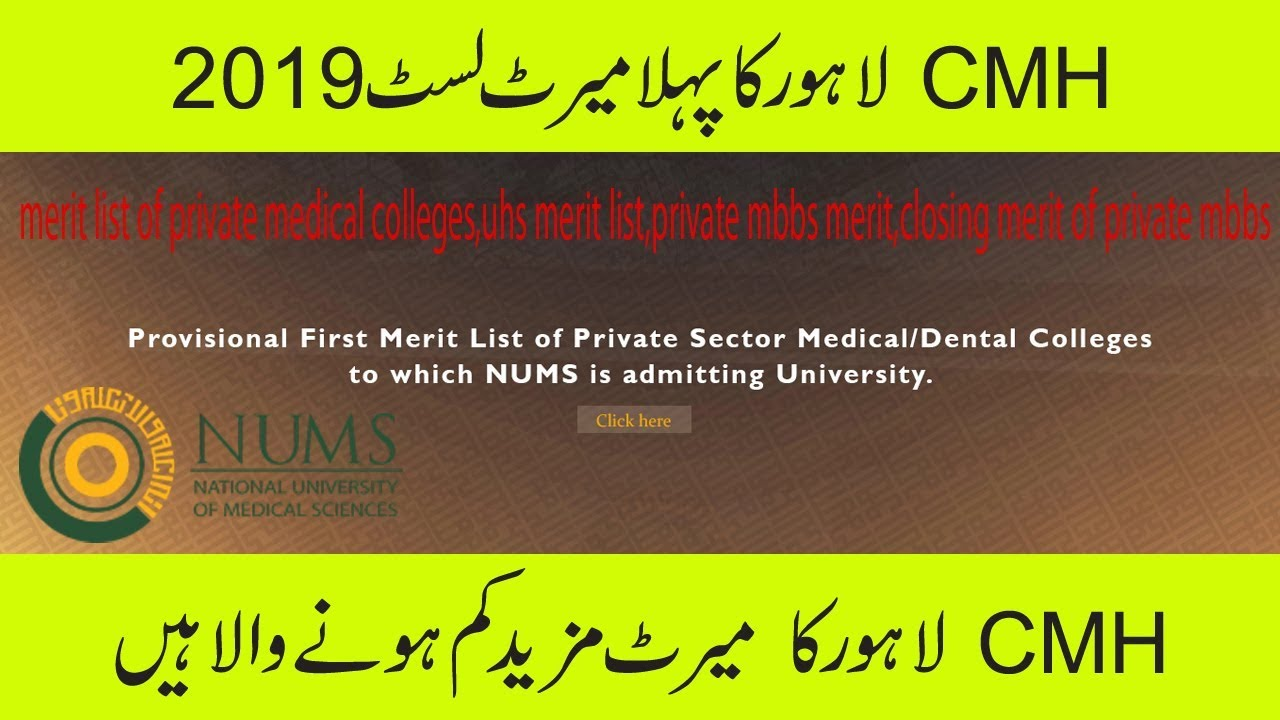 First Merit List of CMH Lahore Medical College and Institute of