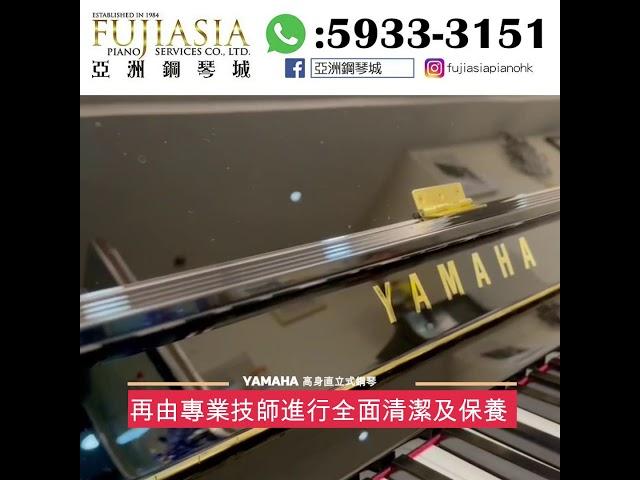 【YAMAHA‧高身直立琴💗月租低至$400】