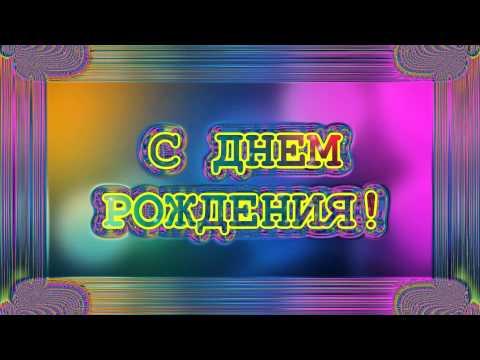 Футаж-рамка  С ДНЕМ РОЖДЕНИЯ!