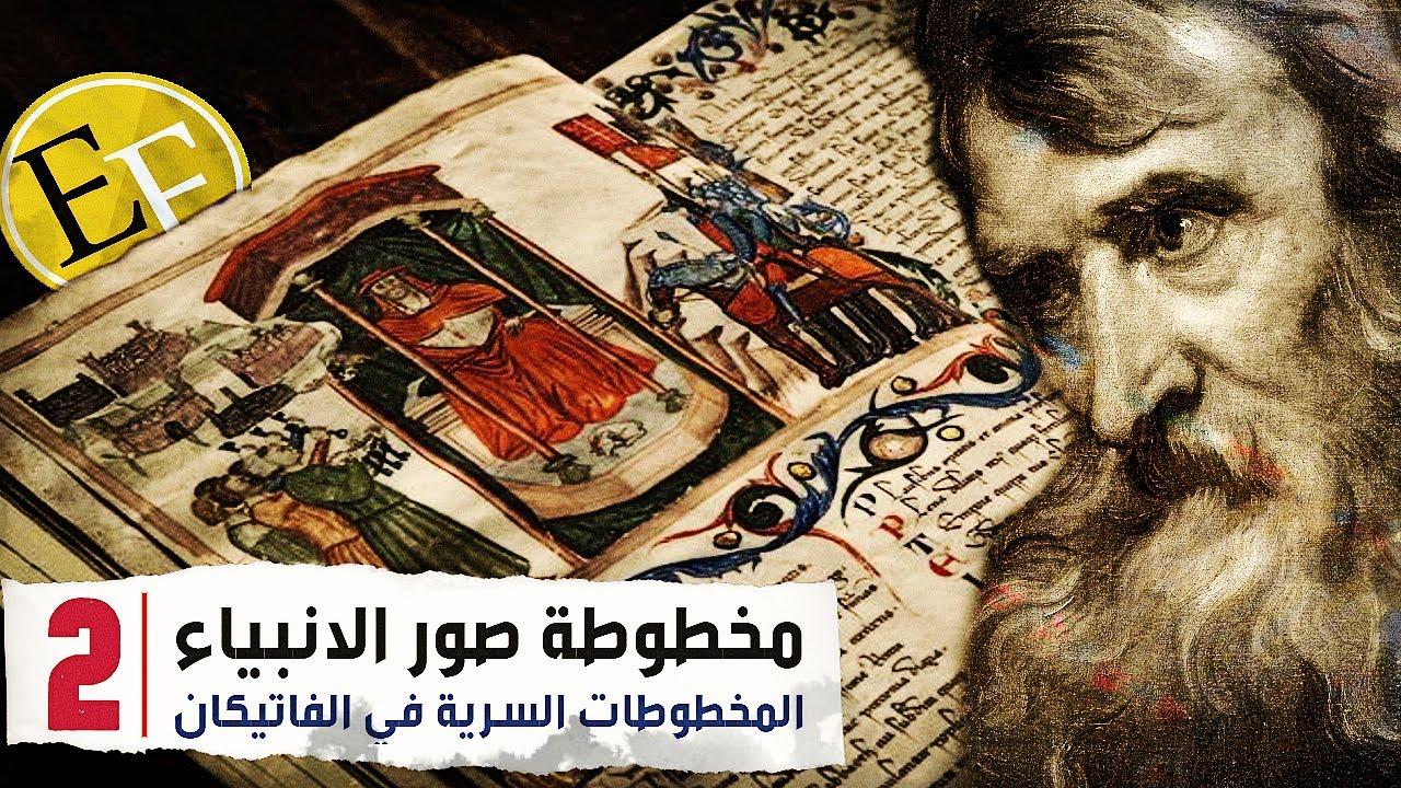 مخطوطة صور الانبياء وكتاب الجان ، المخطوطات الست المحرمة في الفاتيكان | الجزء الثاني