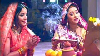 2017 का तीज त्यौहार गीत - Nirjal Upwas - Gharwali Baharwali - Rani Chatterjee , Monalisa