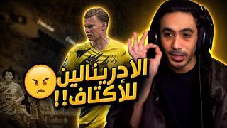 فيفا 21 - أخلطهم يا ابو زلف ! 😂 | FIFA 21