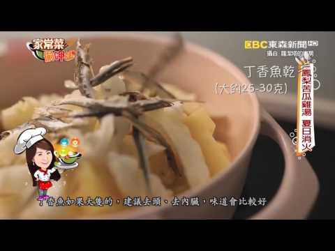 這道料理零失敗!鳳梨苦瓜雞湯夏日消火