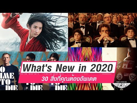 30 Things you need to know in 2020