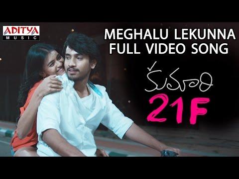 Meghalu Lekunna Full Video Song || Kumari 21F Video Songs || Devi Sri Prasad, Raj Tarun, Hebah Patel