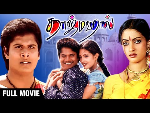 Taj Mahal Full Movie- Manoj, Riya Sen -  - Bharathiraja Movie - A.R.Rahman