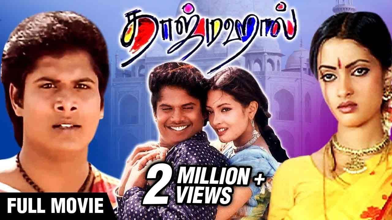 Download Taj Mahal Full Movie | தாஜ் மஹால் | Manoj, Riya Sen | Bharathiraja | A.R. Rahman | Vairamuthu