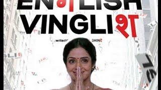 English Vinglish - Theatrical Trailer