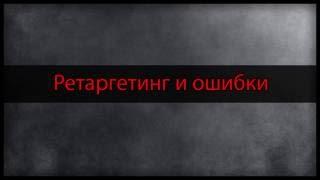 Ретаргетинг и ошибки | Таргетированная реклама ВКонтакте | Ошибки таргетологов в ретаргетинге