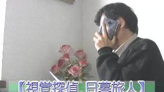 日暮旅人」松坂桃李「視覚探偵」連続ドラマ化! 「テレビ番組を斬る!」...