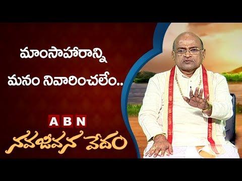 Garikapati Narasimha Rao About Meat & Chicken | Nava Jeevana Vedam | ABN Telugu teluguvoice