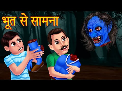 कटा हुआ भूत | Hindi Horror Story | Hindi Kahaniya | Stories In Hindi | Moral Stories In Hindi |Story
