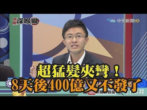 《新聞深喉嚨》精彩片段 超猛髮夾彎!8天後400億又不發了!