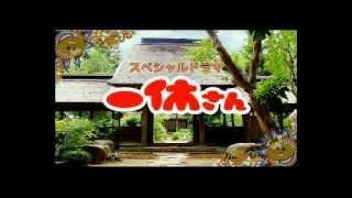 ikkyu san 2012 opening