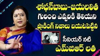 శోభన్ బాబు-జయలలిత గురించి నిజాలు..! | Senior Actress MGR Latha about Shobhan babu and Jayalalitha