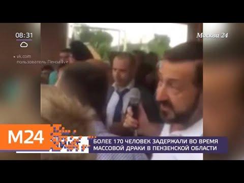 Более 170 человек задержали во время драки под Пензой - Москва 24