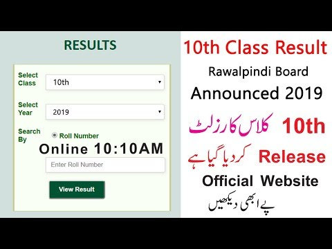 10th Class Result Announced 10:10AM  Monday 15 July 2019