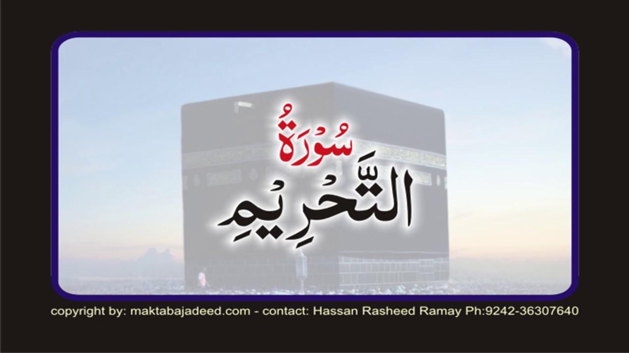 Surah 66 – Chapter 66 At-Tahreem التحريم HD Quran Urdu Hindi Translation By  Ashrf Ali Thanavi