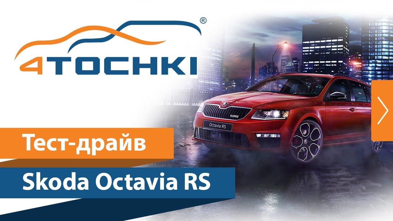 Тест-драйв Skoda Octavia RS на 4 точки. Шины и диски 4точки - Wheels & Tyres