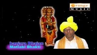 Matlabi Bhakti || Singar : Tukaram Maharaj || Banjara Bhajana Video