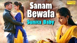 Sanam Bewafa | Sunita Baby & Janu Rakhi & PK Panthi | New Haryanvi Song 2018