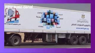 أرشيف قناة السويس الجديدة : أول سيارة بريد وأتصالات لخدمة العاملين بالمشروع سيتمبر2014