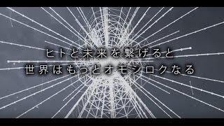 株式会社Telex関西 ArrowJapan株式会社 会社説明会開幕動画.