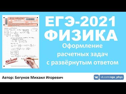 🔴 ЕГЭ-2021 по физике. Оформление расчетных задач с развёрнутым ответом