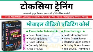 Video Editing Course In Mobile | News Editing Course | Wedding Editing Course | KineMaster In Hindi