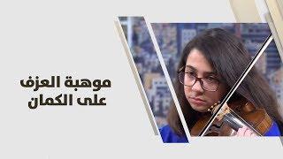 سيلينا نصار -  موهبة العزف على الكمان