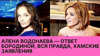 Алена Водонаева — ответ Бородиной, вся правда, хамские заявления