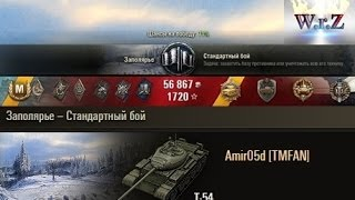 Т-54  Чем дальше, тем больше))  Заполярье – Стандартный бой  World of Tanks 0.9.15