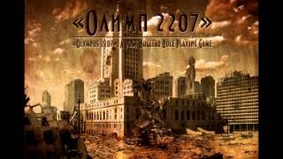 Olympus 2207 OST – The Glow Inc  – Man Powered