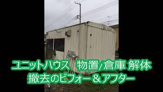 埼玉県内でユニットハウス・プレハブ物置/倉庫を解体撤去のビフォー&アフター
