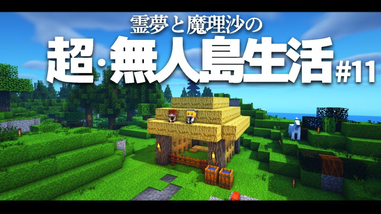 【Minecraft】超・無人島生活 11日目~金属加工と鳥小屋と【ゆっくり実況】