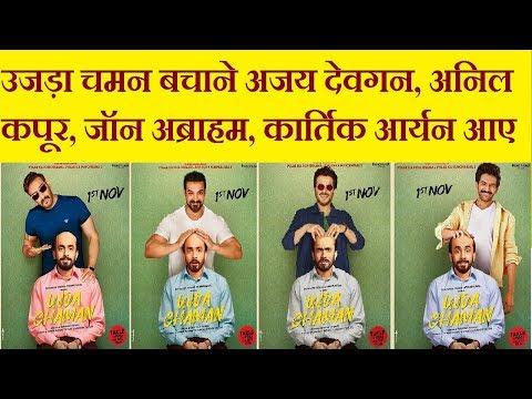 Ujda Chaman - Ajay Devgn, John Abraham, Anil Kapoor, Kartik Aaryan Come together for Sunny Singh. Mp3