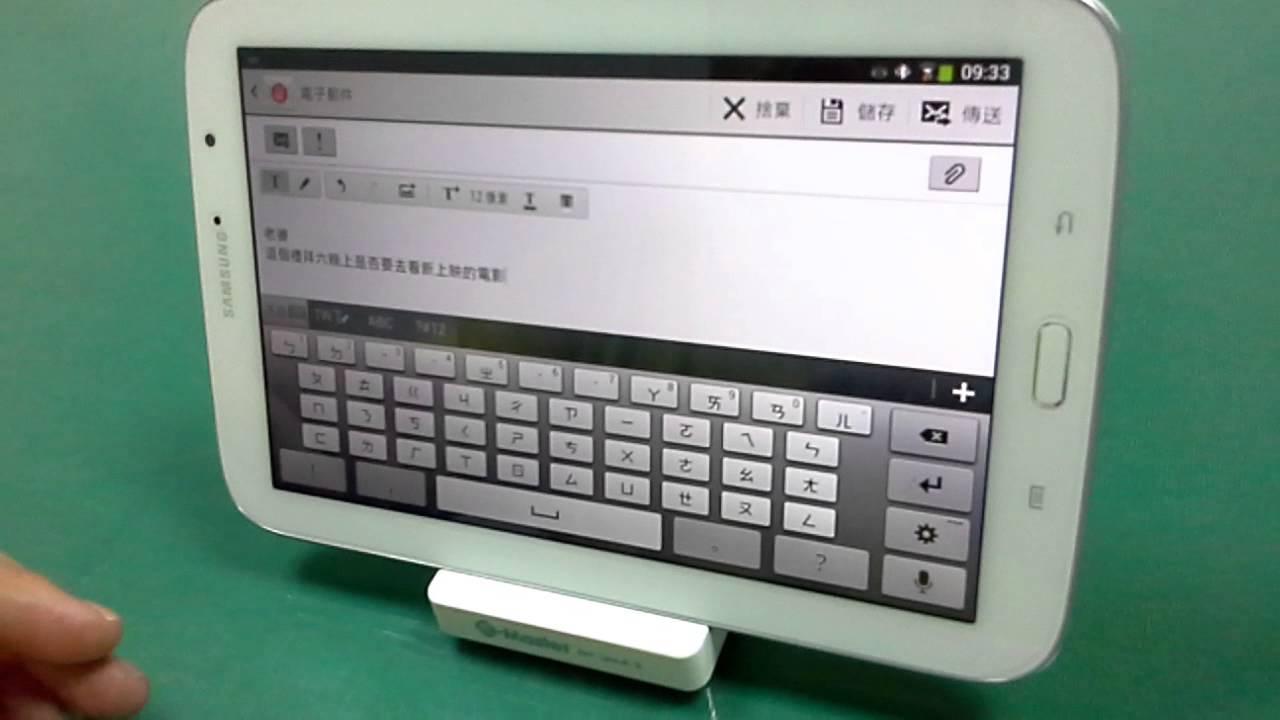 K-Master藍芽鍵盤 - 三星中文輸入法&超注音打字教學示範 - YouTube