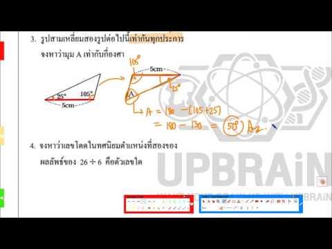 เฉลยข้อสอบ TEDET คณิตศาสตร์ ป.6 ปี 2557 (PART 1 ข้อ 1-19)