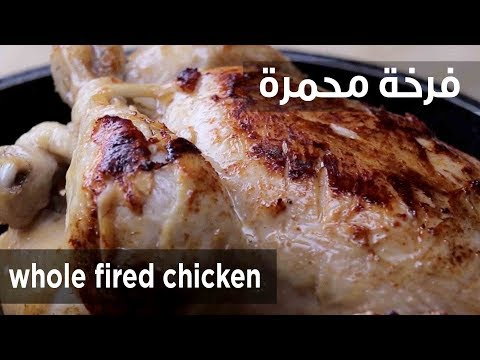 سفرة كويك - فرخة محمرة | whole fired chicken - Sofra Quick